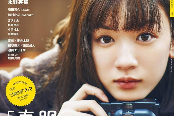 组图:永野芽郁写真演绎相机女孩 体验地方小吃姿态怡人