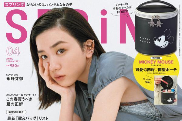 组图:永野芽郁拍摄杂志封面 一身素色流露知性美