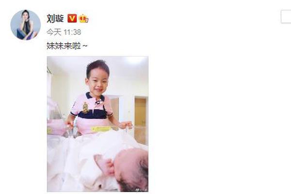 组图:刘璇晒照宣布二胎得女喜讯 万茜钟欣潼王祖蓝等送祝福