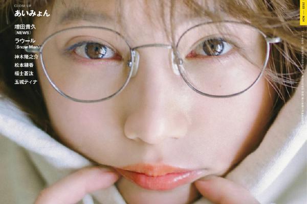 组图:本田翼登上杂志封面 家居感写真超可爱