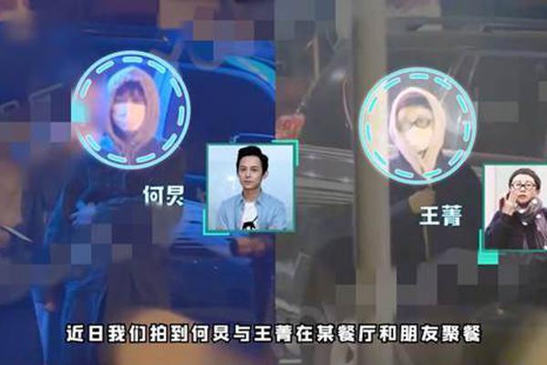 组图:何炅携绯闻女友王菁深夜聚餐 隐藏多年感情疑似曝光