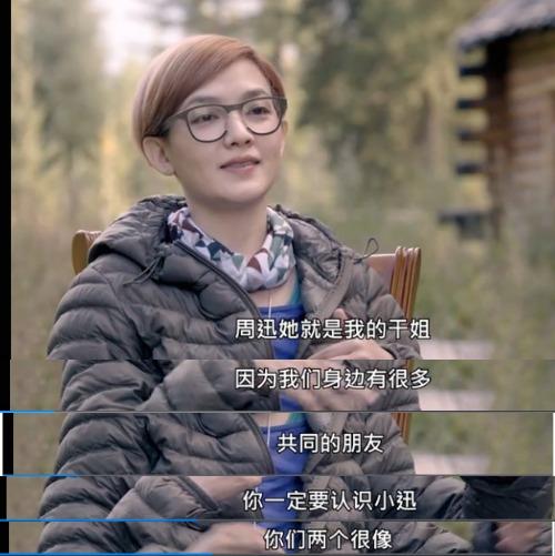 范晓萱谈周迅