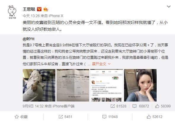 王思聪怒怼打孕妇网红