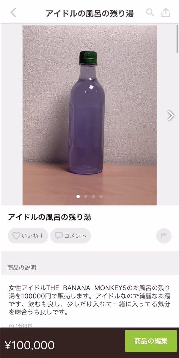洗澡水装瓶贩售