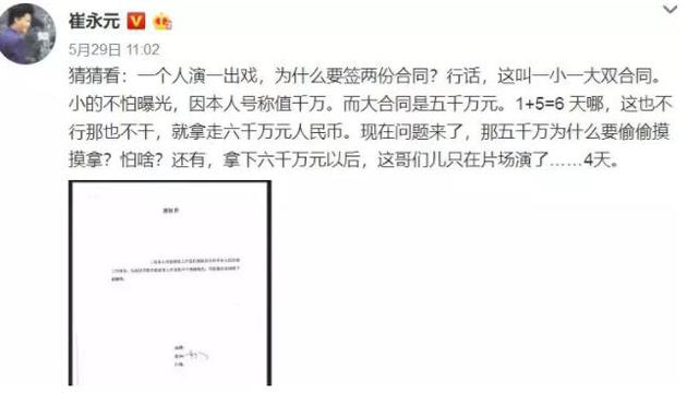 崔永元:我对我爆的每一个料都负完全的责任