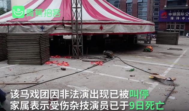 杂技演员从8米高飞轮坠亡 家属:现场无安全措施