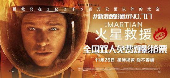 #新浪观影团#第717期《火星救援》全国免费观影抢票