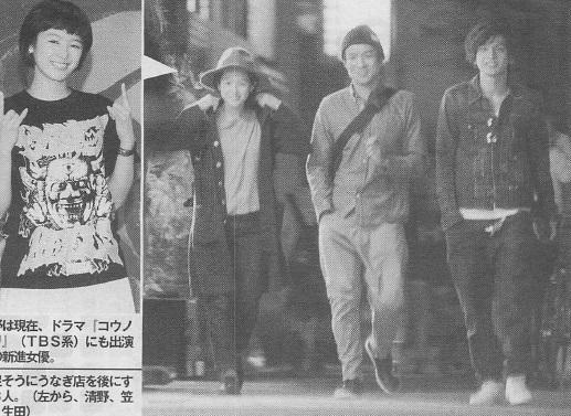 生田斗真与绯闻女友清野菜名和一同合作《无间双龙》的笠原秀幸一起吃饭