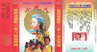 电视剧《小龙人》专辑磁带封套。