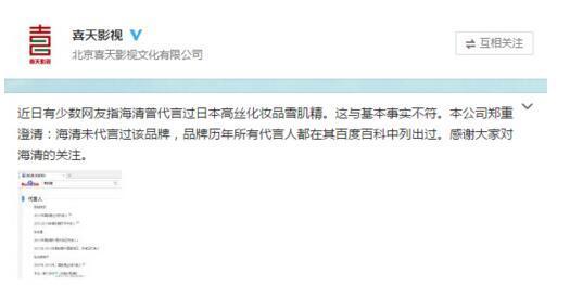海清公司发表声明