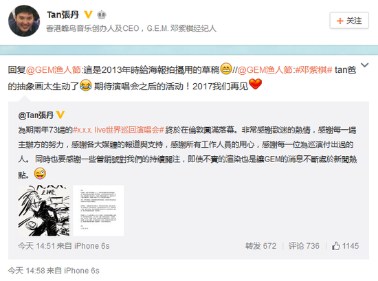 邓紫棋经纪人发微博称感谢营销号炒作