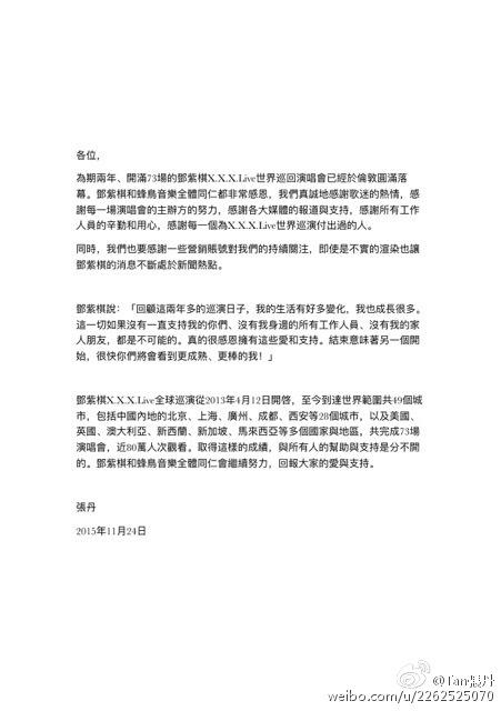张丹感谢信