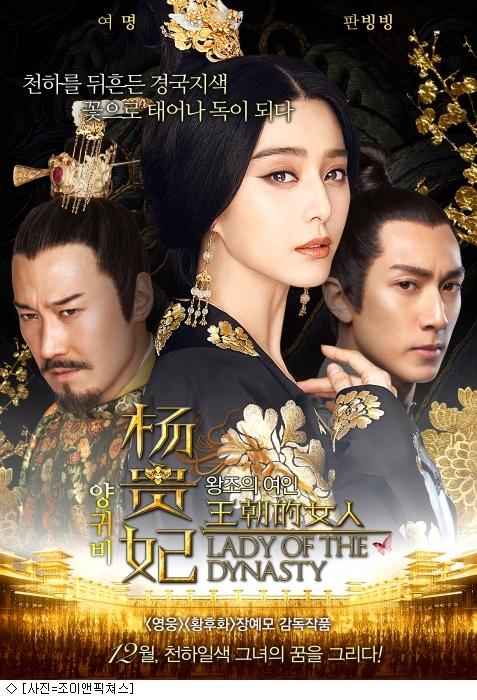 《王朝的女人-杨贵妃》