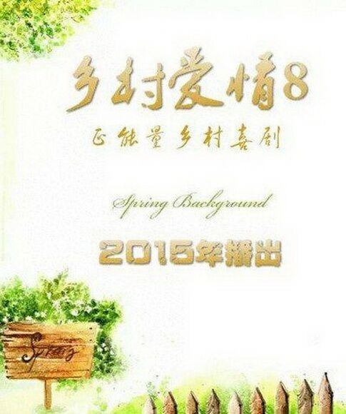 赵本山倾心打造《乡村爱情8》 将于12月11日晚8时与观众见面