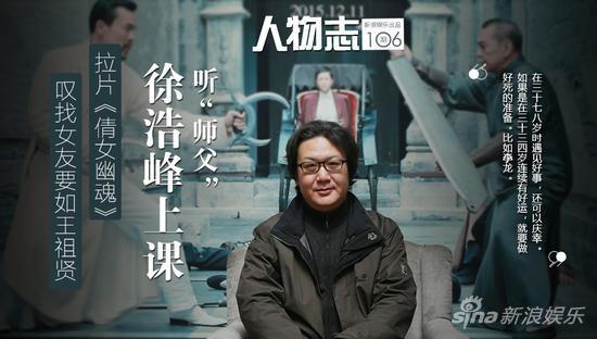 """人物志Vol.106听""""师父""""徐浩峰讲电影"""
