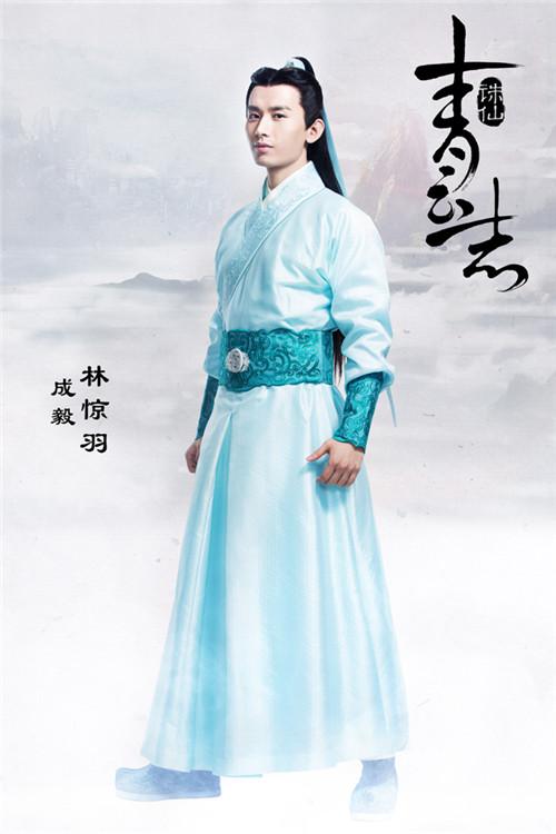 成毅《诛仙青云志》饰演成年版林惊羽