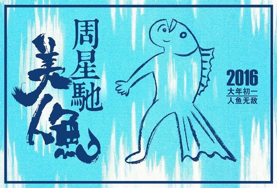 《美人鱼》手绘海报,星爷画的!