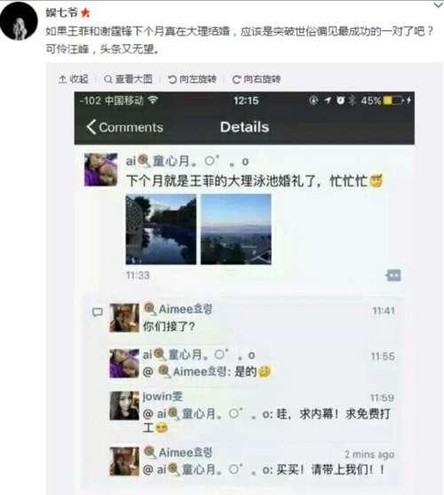 网友爆料王菲谢霆锋将结婚