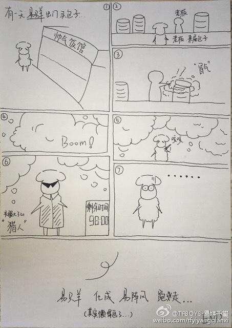 易烊千玺所绘漫画