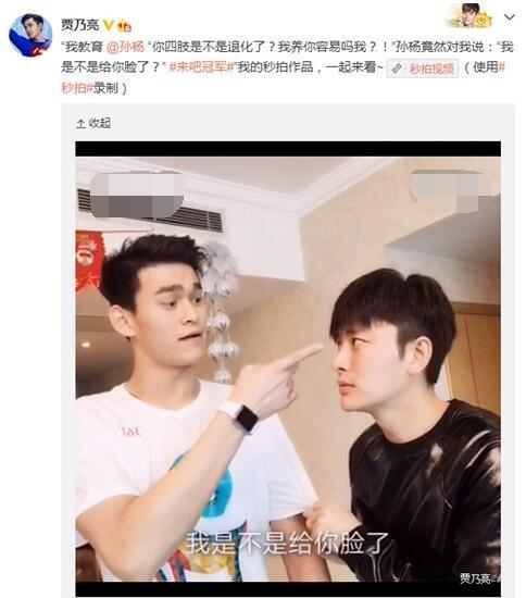 贾乃亮与孙杨录搞笑视频