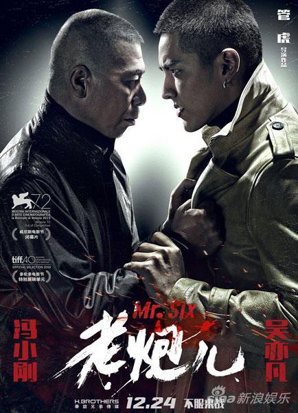 冯小刚吴亦凡对抗版海报