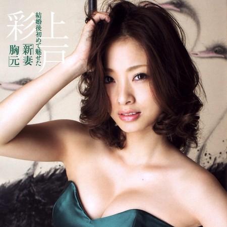 上户彩有隐乳女神封号,外传有G奶傲人上围,怀孕生子后美胸又升级啦!