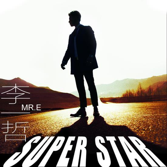 李一哲 Super Star 首发 MIC王浩助阵