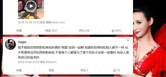 林晓曾点赞不要关心胡歌私生活微博