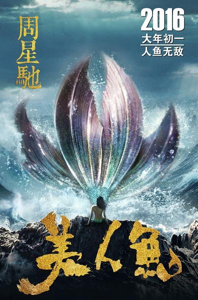 《美人鱼》是周星驰最新导演作品