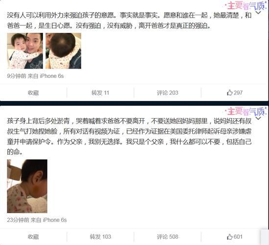 黄毅清微博截图