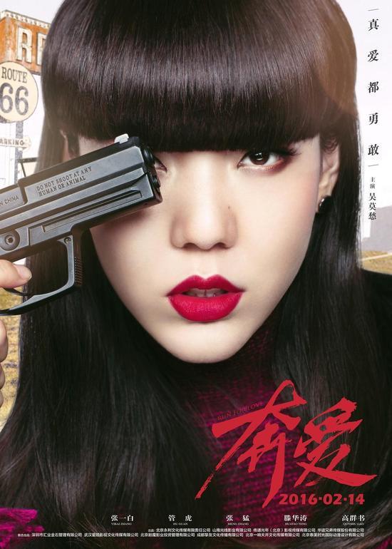 """吴莫愁《奔爱》掏枪耍狠大谈""""性生活"""""""