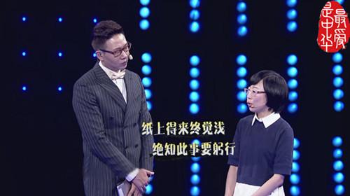 """《最爱是中华》""""宅女""""选手李慧颖"""