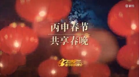 春晚宣传片