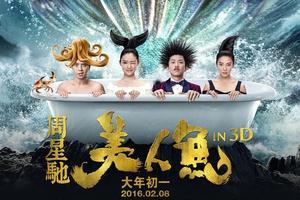 《美人鱼》超《功夫》成香港首日票房冠军