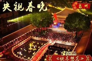 春晚泉州分会场:海丝文化展现非遗风貌