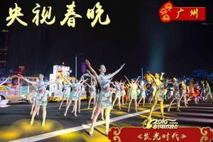 春晚广州会场:岭南年味儿足高科技元素酷