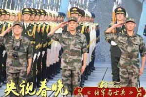 央视春晚公布收视率 《将军与士兵》居首