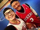 赵本山打篮球笑容灿烂