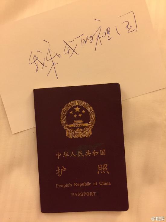 倪萍晒护照
