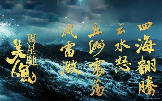 《美人鱼》上映9天票房突破21亿