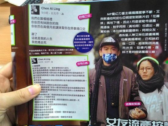 MP阿翔被曝婚前约抱口交,陈艾琳怒诉流产。