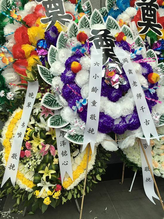 六小龄童、韦唯献花圈悼念
