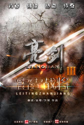 《亮剑3之雷霆战将》概念海报