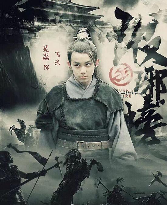 吴磊参演电视剧《琅琊榜》