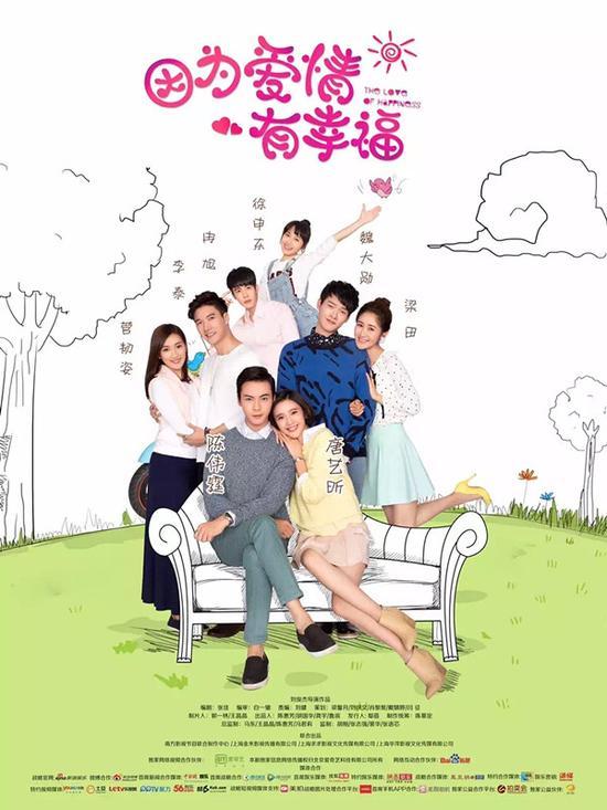 《因为爱情有幸福》海报