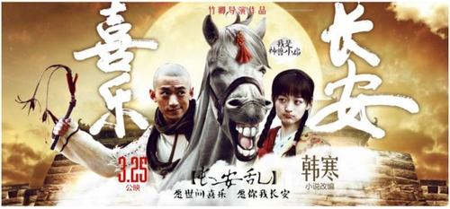 韩寒小说《长安乱》改编电影《喜乐长安》3.25爆笑上映