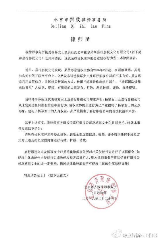 嘉行杨幂工作室公布律师函