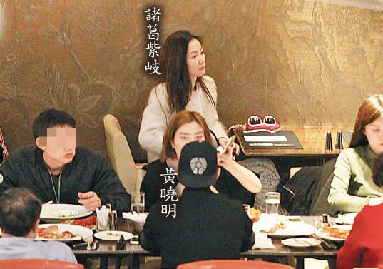 诸葛紫岐与黄晓明同场喝茶却不相识
