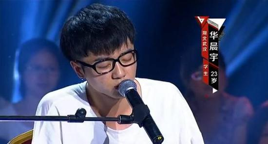 华晨宇 《快乐男声》