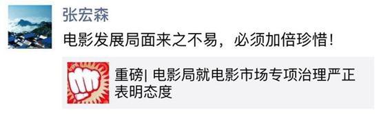 国家广电总局电影局局长张宏森亲自在朋友圈表态
